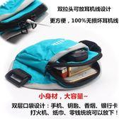跑步手機袋手腕手臂包iphone6pplus蘋果6s運動臂套帶健身男女裝備  雙12八七折