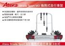 ||MyRack|| Atera Strada Sport M3 3台式 後拖式自行車架 背後架 自行車架 攜車架