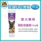 【效期2020/12】美國貝克 (犬用)關節保健膏141g(5oz) 寵物用保健品 狗用 葡萄糖胺、軟骨素