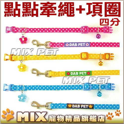 ◆MIX米克斯◆DAB.點點四分項圈+牽繩組.10公斤以下犬適用