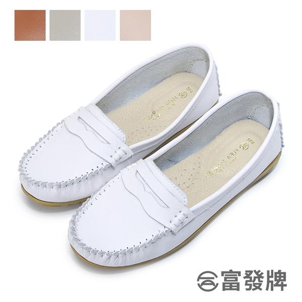 【富發牌】經典舒適真皮豆豆鞋-白/灰/棕/粉 1DR35