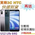 現貨 HTC U12 Life 64G ...