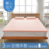 House Door 大和抗菌防螨布套 3cm記憶床墊-單大3.5尺(甜美粉)