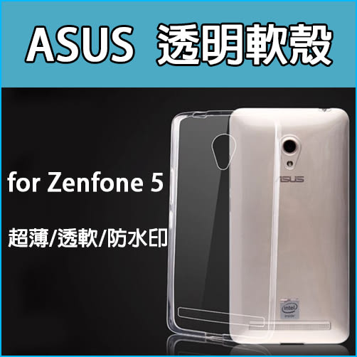 華碩 ASUS Zenfone 5 超薄/透軟/防水印 TPU 隱形保護套殼 清水套 軟殼 保護套 手機殼