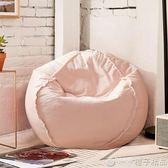 懶人沙發豆袋單人北歐臥室榻榻米可愛INS網紅女孩兒童地上小沙發qm    橙子精品
