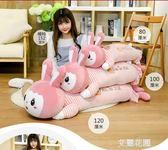 可愛小兔子床上睡覺長抱枕毛絨玩具公仔布偶娃娃玩偶女孩生日禮物QM『艾麗花園』