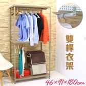【居家cheaper 】46X91X180CM 耐重圓型沖孔網三層雙桿吊衣架組展示架美式鐵架行李箱架收納架