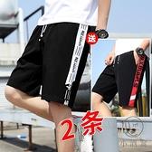 2條裝 休閒短褲男夏季五分褲寬鬆運動冰絲速干沙灘褲【小酒窩】