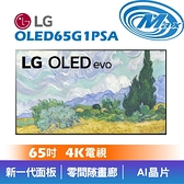 【麥士音響】LG 樂金 OLED65G1PSA | 65吋 OLED 4K 電視 | 65G1P【現場實品展示中】