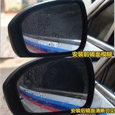 汽車後視鏡防雨膜防水貼膜倒車鏡納米防霧防炫目反光鏡膜貼通用 智聯