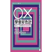 OX學會好色計(設計人一定要懂的配色基礎事典)