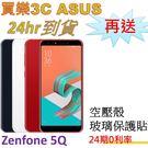現貨 ASUS ZenFone 5Q 手機 64G,送 空壓殼+玻璃保護貼,聯強代理 ZC600KL