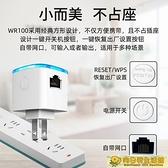 Wifi增強器 wifi信號增強器在家用路由網路放大器增強無線轉有線360度wf接收中繼器 向日葵