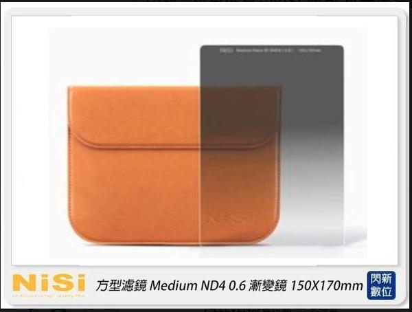 預訂~耐司 NISI 方型濾鏡 Medium ND4 0.6 漸變鏡 150X170mm 中灰漸變方鏡 降2格