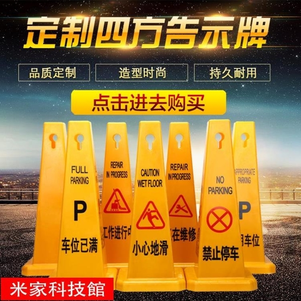 反光錐 塑料路錐方錐雪糕筒專用車位反光警示錐路障禁止停車三角錐桶加厚 米家WJ