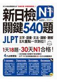 新日檢JLPT N1關鍵540題:文字、語彙、文法、讀解、聽解一次到位(5回全真