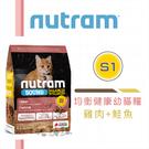 【nutram紐頓】均衡健康幼貓,S1雞肉+鮭魚,加拿大製(1.13kg)