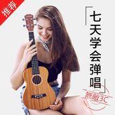 尤克里里初學者學生成人小吉他女兒童21寸烏克麗麗小吉他【限量85折】