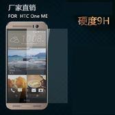宏達電HTC One ME 鋼化膜 9H 0.3mm弧邊 耐刮防爆玻璃膜 ME9 m9et  防爆裂高清貼膜 高清防污保護貼
