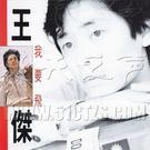 王傑 我要飛 CD (購潮8)...