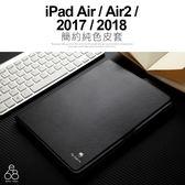 適用Apple iPad 9.7 五代 六代 AIR Air2 平板 皮套 2018 2017 保護套 支架 防摔 保護殼 純色皮套