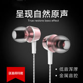 BYZ SM490S金屬耳機入耳式重低音oppo華為vivo小米有線低音炮耳塞 享家生活馆
