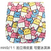 mini 9 / 11 可愛冰淇淋 皮套 mini8 mini9 min11 專用 拍立得 附背帶 菲林因斯特