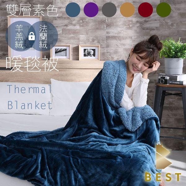現貨 夢幻雙色法蘭絨x羊羔絨暖毯被(加厚款/6色任選) BEST寢飾