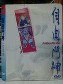 挖寶二手片-Y110-093-正版DVD*華語【自由門神】-張瑞哲 李康生 陳嘉裕 石英 文英(直購價)