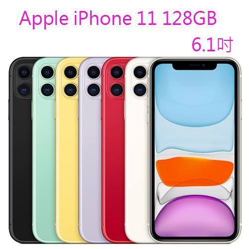 Apple iPhone 11 128G 6.1吋 / Apple iPhone 11 128GB IP68 防水防塵 全新超廣角相機 【3G3G手機網】