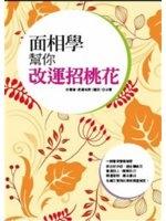 二手書博民逛書店《面相學幫你改運招桃花-開運寶鑑05》 R2Y ISBN:9866334244