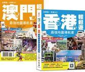 香港‧澳門輕鬆遊最強地圖導航書(雙書封,速翻好查、好攜帶)