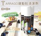 ○糊塗鞋匠○ 優質鞋材 K23 Tarrago麂皮絨布清潔劑  深入裡層清潔