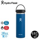【Hydro Flask 美國 寬口真空保溫鋼瓶20oz《鈷藍色》】FW20BTS/保溫杯/隨身杯/水壺/單手杯