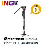 【預購】Manfrotto MVMXPRO500 專利油壓單腳架套組 正成公司貨