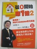 【書寶二手書T9/投資_IMS】從0開始賺1億2-是真的!房產天王呂原富教你零元購屋_呂原富