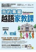 我的專屬越語家教課【初級】(附1MP3 1隨身手冊)