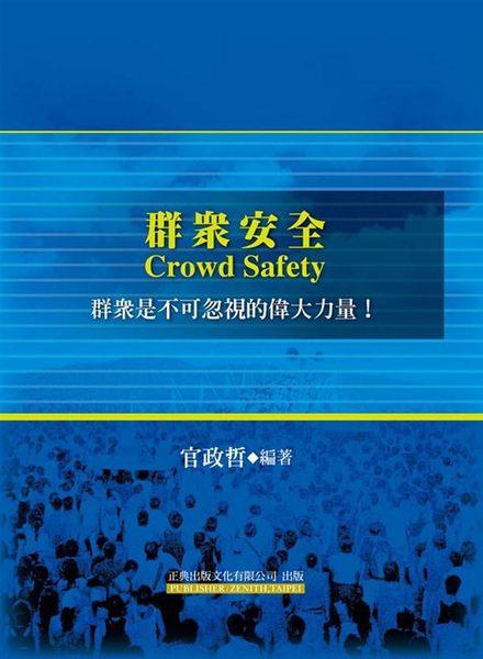 (二手書)群眾安全Crowd Safety:群眾是不可忽視的偉大力量!