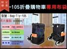 【尋寶趣】Tly-105折疊購物車布袋 ...