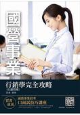 【全新改版】行銷學(行銷管理)完全攻略(中華電信、台菸、台糖、捷運考試適用)