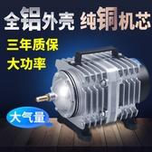 空氣幫浦 小型增氧泵賣魚增氧機海鮮魚池充氧泵大功率打氧機魚缸氧氣泵養魚-享家