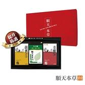 【順天本草】黃金防護禮盒(順天本草2.5+黃耆養生茶+福圓棗茶)