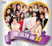 原唱原曲 27 用性命愛我 DVD 免運 (購潮8)