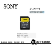 預購中 SONY SF-M128T SDXC UHS-II Class10高速記憶卡 277MB/s【台灣索尼公司貨 五年保固】SF-M128T
