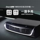 【Qlife質森活】SheerAIRE 席愛爾 偵測過濾 pm2.5 無耗材 車用 空氣清淨機 AP551