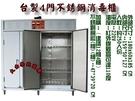 4門高溫消毒櫃/營業用烘碗機/不銹鋼消毒櫃/250人份高溫消毒櫃/餐具消毒櫃/大型烘碗機大金