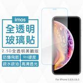 iMos iPhone X Xs XR Xs Max 2.5D 全透明 半版 玻璃保護貼 美國康寧 防爆 防刮 9H硬度 5.8 6.5 6.1