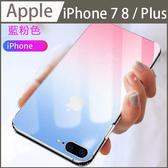 【透明漸層殼】iPhone 7 8 Plus 手機殼 鋼化玻璃 背殼 超薄防摔 隱形極光 漸變色 保護殼 保護套 i8