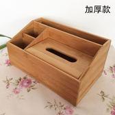 收納盒 多功能紙巾盒客廳 創意 茶幾竹抽紙盒家用木質桌面遙控器收納盒 99免運 萌萌