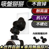 家而適行車紀錄器無痕支架 車架 固定座